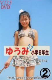 ゆうみ 小学6年生 02 2/2