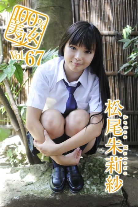 100%美少女vol.67 松尾朱莉紗