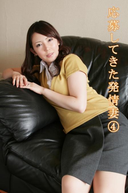 応募してきた発情妻4 表紙画像