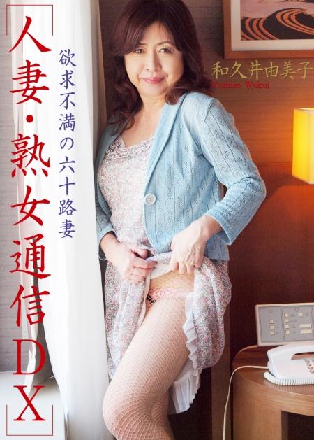 人妻・熟女通信DX 「欲求不満の六十路妻」 和久井由美子