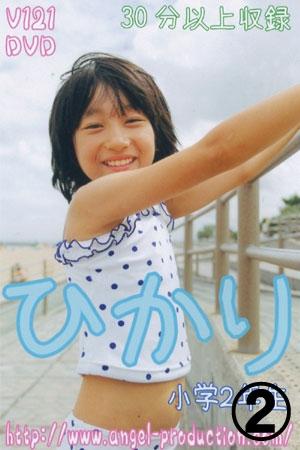 ひかり 小学2年生 Vol.1 2/2