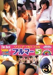 ソフィアクロニクル Vol.12Best of ブルマー5  2/5