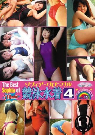 ソフィアクロニクル Vol.15Best of 競泳水着4  3/5