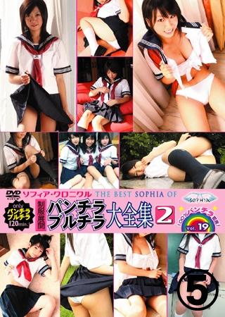 ソフィアクロニクル Vol.19 制服展開・パンチラ大全集2 5/5