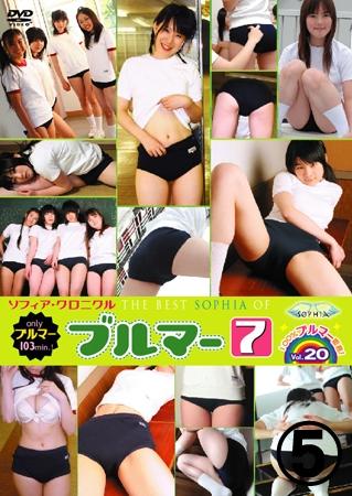 ソフィアクロニクル Vol.20Best of ブルマー7 5/5