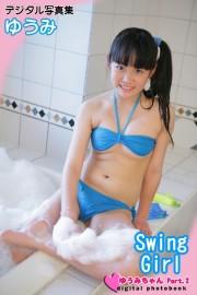 SwingGirl ゆうみちゃん デジタル写真集Part.2