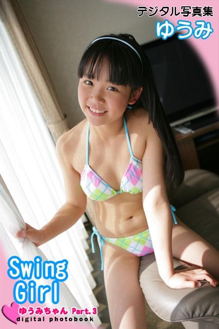 SwingGirl ゆうみちゃん デジタル写真集Part.3
