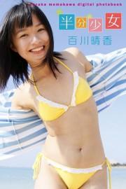 半分少女 百川晴香 デジタル写真集