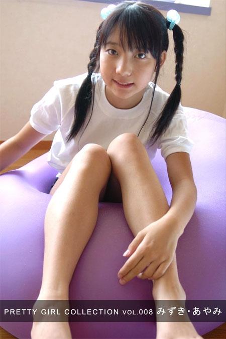 PRETTY GIRL COLLECTION VOL.008  (みずき・あやみ) 表紙画像