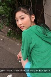 PRETTY GIRL COLLECTION VOL.021  (ゆか あい あいみ)