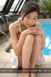 PRETTY GIRL COLLECTION VOL.025  (ゆか あい あいみ)