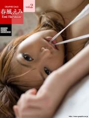 春風えみデジタル写真集 vol.2
