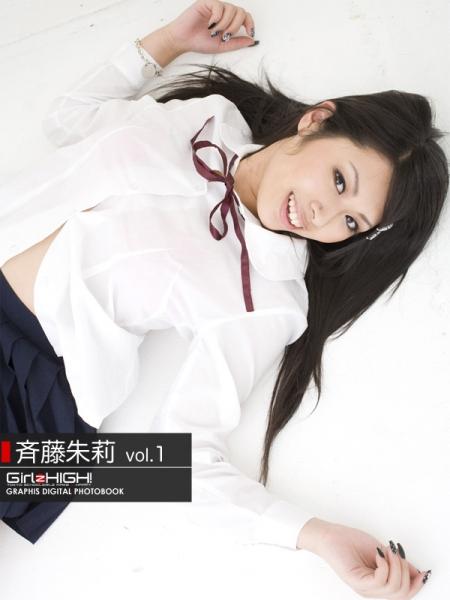 制服美少女 Girlz HIGH!斉藤朱莉 写真集vol.1 表紙画像