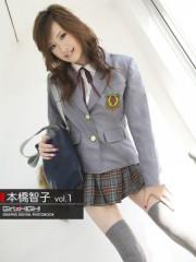 制服美少女 Girlz HIGH!本橋智子 写真集vol.1
