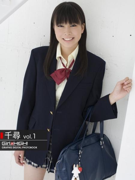 制服美少女 Girlz HIGH!千尋 写真集vol.1