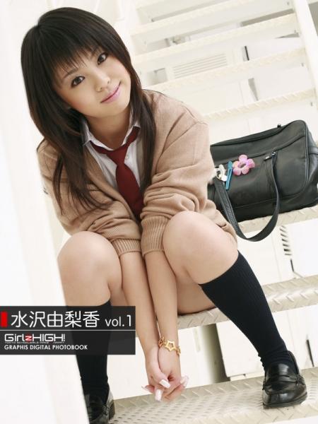 制服美少女 Girlz HIGH!水沢由梨香 写真集vol.1