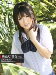 制服美少女 Girlz HIGH!桃山ゆきな 写真集vol.1