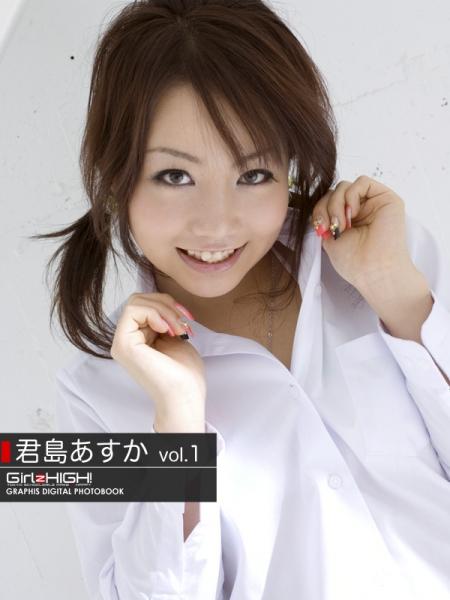 制服美少女 Girlz HIGH!君島あすか 写真集vol.1