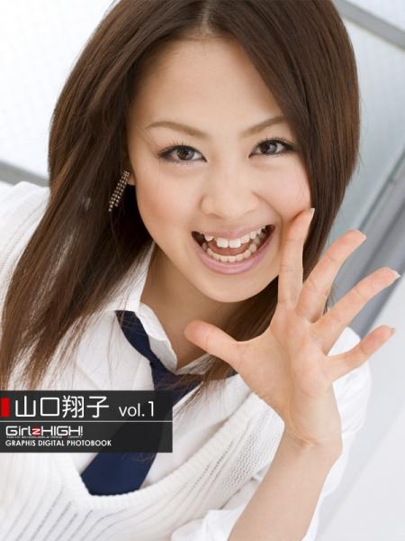 制服美少女 Girlz HIGH!山口翔子 写真集vol.1
