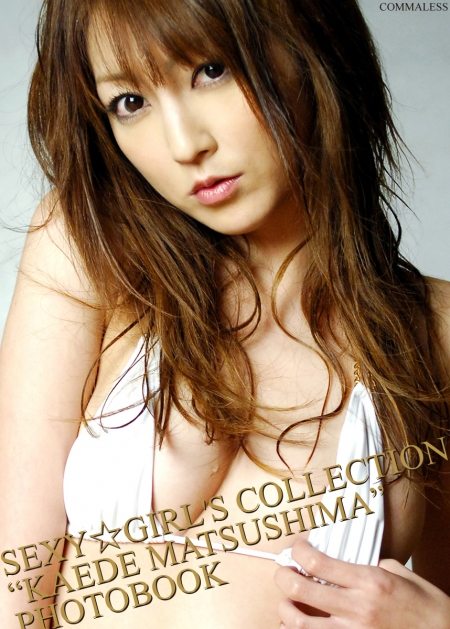 SEXY☆GIRL'S COLLECTION 松島かえで Vol.02