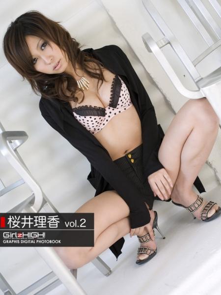 制服美少女 Girlz HIGH!桜井理香 写真集vol.2 表紙画像