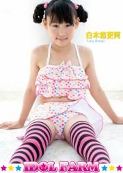 IDOL FARM 白木悠吏阿 デジタル写真集 Vol.03