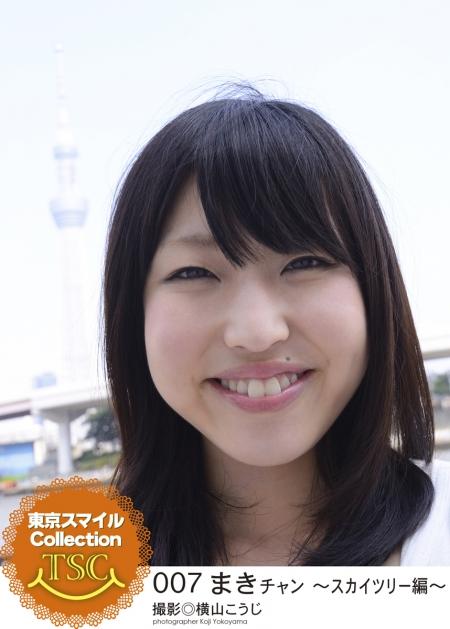 東京スマイルCollection 007 まきチャン ~スカイツリー編~