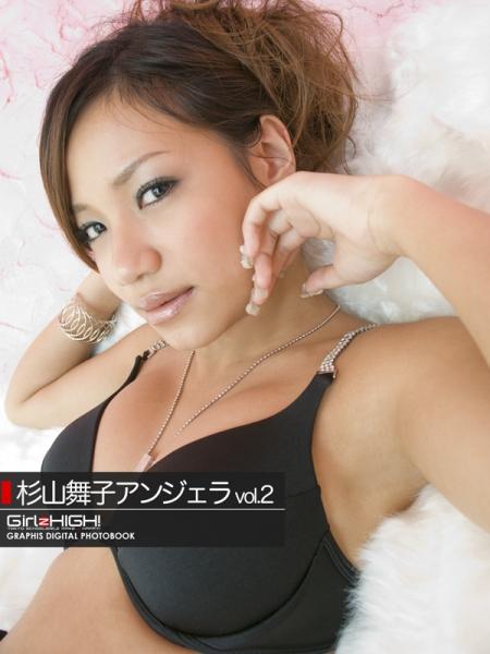 制服美少女 Girlz HIGH!杉山舞子アンジェラ 写真集vol.2