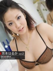 制服美少女 Girlz HIGH!芳本はるか 写真集vol.2