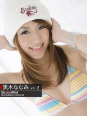 制服美少女 Girlz HIGH!黒木ななみ 写真集vol.2