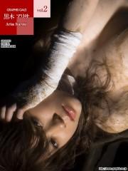 黒木アリサデジタル写真集 vol.2