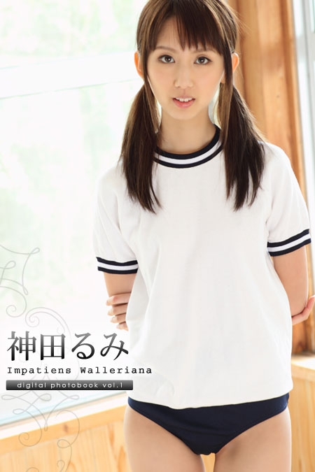 Impatiens Walleriana 神田るみデジタル写真集 VOL.01