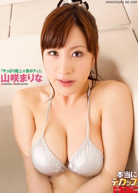 本当にデカップ 「やっぱり極上☆熟ボディ♪」 山咲まりな デジタル写真集 Vol.03