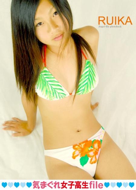 気まぐれ女子高生file 『るいか 高1 写真集 Vol.01』 表紙画像