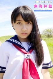 あいうえあいのん 東海林藍 デジタル写真集 VOL.01