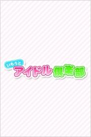 フレッシュアイドル倶楽部 椎名もも デジタル写真集vol.65