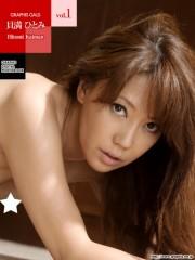貝満ひとみデジタル写真集 vol.1