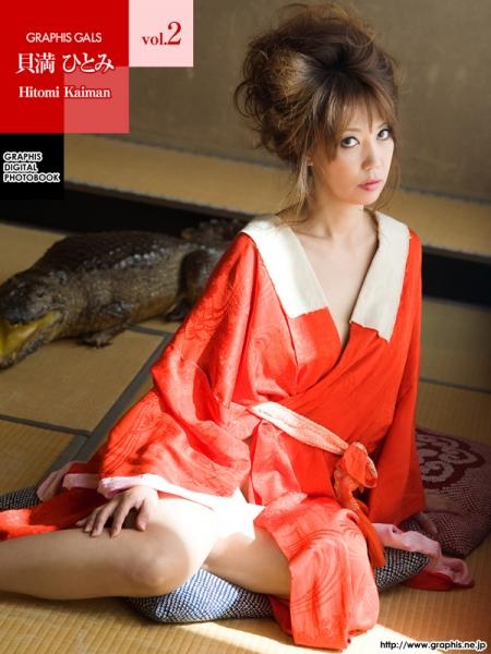 貝満ひとみデジタル写真集 vol.2