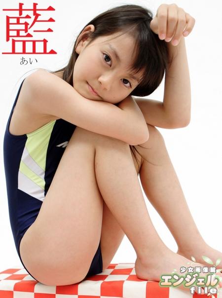 少女画像館 エンジェルfile 『藍 小3デジタル写真集 Vol.03』 表紙画像