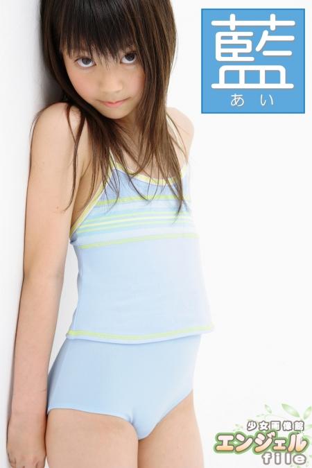 少女画像館 エンジェルfile 『藍 小3デジタル写真集 Vol.05』