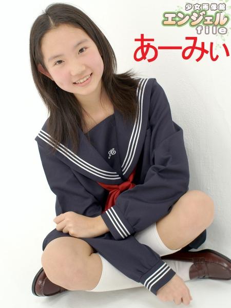 少女画像館 エンジェルfile 『あーみぃ 中1デジタル写真集 Vol.03』