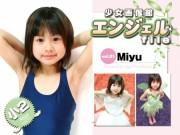 少女画像館 エンジェルfile 『miyu 小2デジタル写真集 Vol.01』
