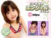 少女画像館 エンジェルfile 『miyu 小2デジタル写真集 Vol.05』