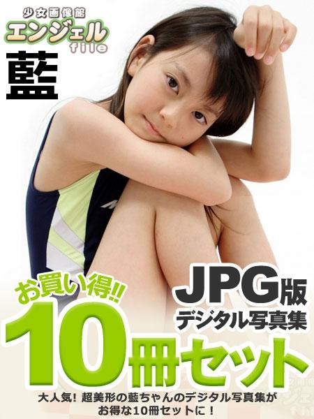 少女画像館 エンジェルfile 『藍 デジタル写真集』 10冊セット Vol.01 表紙画像