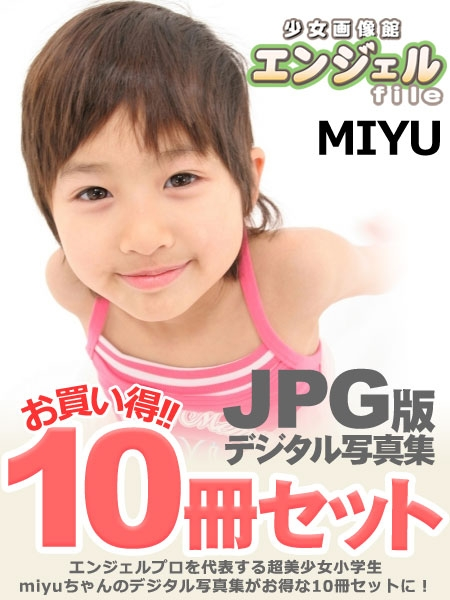 少女画像館 エンジェルfile 『miyu デジタル写真集』 10冊セット Vol.01【JPEG】