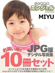 少女画像館 エンジェルfile 『miyu デジタル写真集』 10冊セット Vol.01
