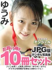 少女画像館 エンジェルfile 『ゆうみ デジタル写真集』 10冊セット Vol.01
