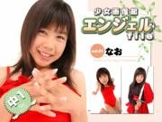 少女画像館 エンジェルfile 『なお 中1デジタル写真集 Vol.01』