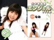 少女画像館 エンジェルfile 『なお 中1デジタル写真集 Vol.02』
