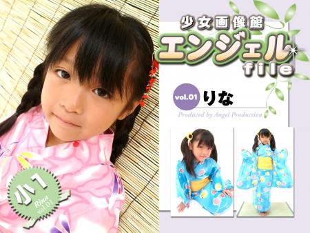 少女画像館 エンジェルfile 『りな 小1デジタル写真集 Vol.01』 表紙画像